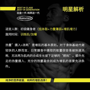 Muscletech肌肉科技白金增肌粉3磅