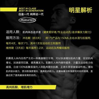 Muscletech肌肉科技白金肌酸粉400克