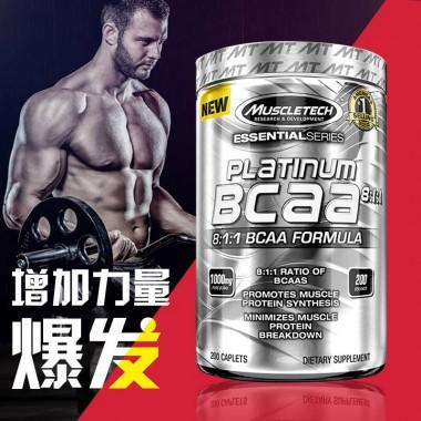 Muscletech肌肉科技BCAA支链氨基酸200粒