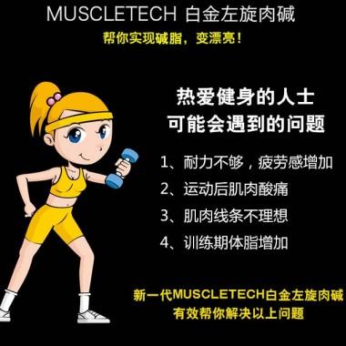 Muscletech肌肉科技白金左旋肉碱180粒