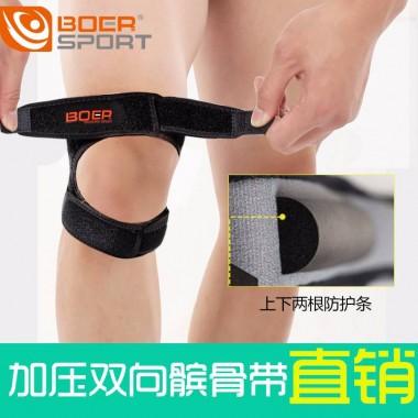 运动护膝 双髌骨带(单个)
