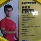 杨聪鹏私教小店