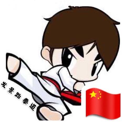 跆拳道教练