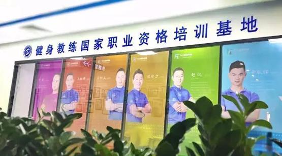 凡力健身学院国家职业私人健身教练培训-李耿辉