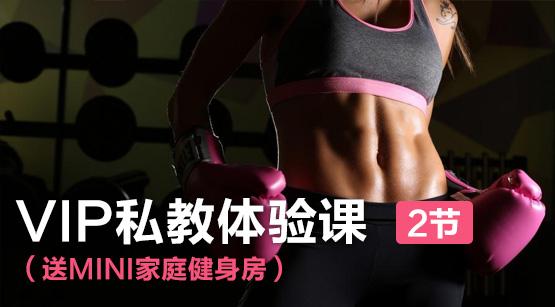 VIP私教体验课(送MINI家庭健身房)-澳亚阳光健身学院