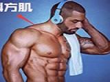 锻炼三角肌最有效的方法 7个动作改善溜肩穿衣更有型