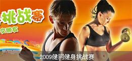 2009健网健身挑战赛