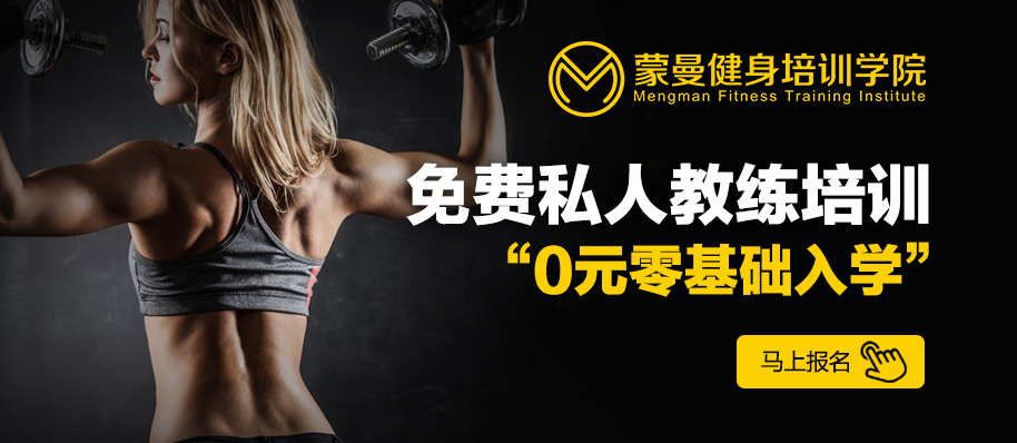 """免费私人教练培训,""""0元零基础入学"""""""