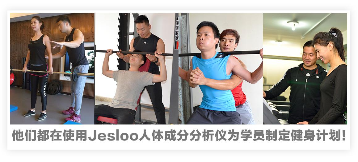他们都在使用Jesloo人体成分分析仪为学员制定健身计划!