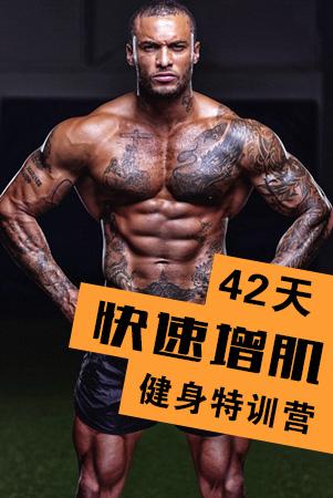 42天快速增肌健身特训营