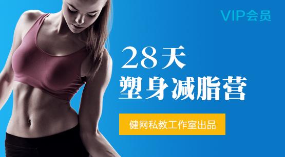 28天塑身减脂营-澳亚阳光健身学院
