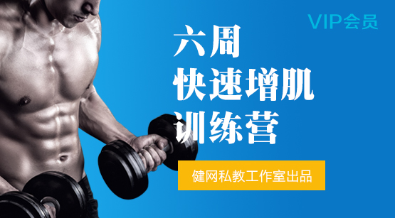 六周快速增肌训练营-澳亚阳光健身学院