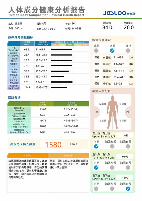 人体成分分析仪报告,身体成分分析仪报告