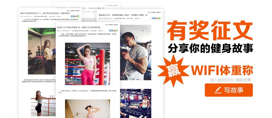 有奖征文-分享健身故事赢WIFI体重秤