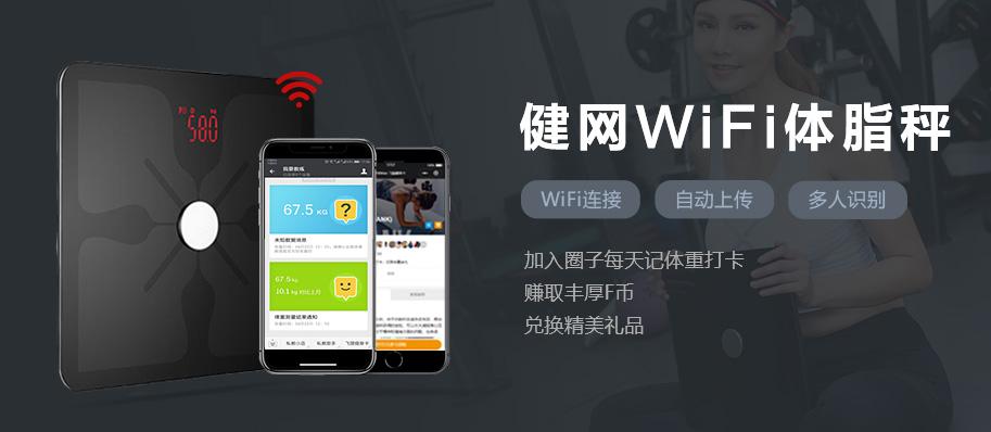 健网WiFi体重秤
