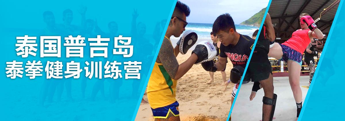 泰国普吉岛泰拳健身训练营
